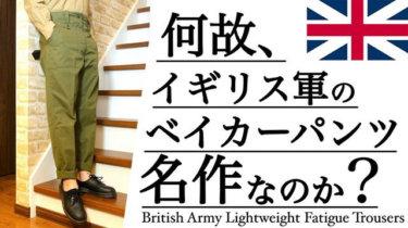 【イギリス軍放出品】ODベイカーパンツ!オールシーズン着れる定番人気商品