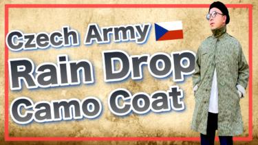 【チェコ軍】春にピッタリな「迷彩M60レインドロップカモパーカー」