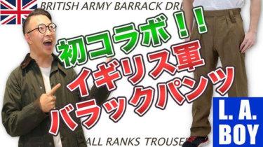 【イギリス軍パンツ】放出品ランキング1位!キレイなシルエットのバラックドレスパンツとコーデ紹介!