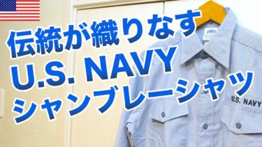 【シャンブレーシャツコーデ】アメリカ軍本物!放出品のシャンブレーシャツの歴史