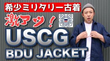 【沿岸警備隊ジャケット】入手困難デッドストックのリップストックアメリカ軍USCGジャケット!