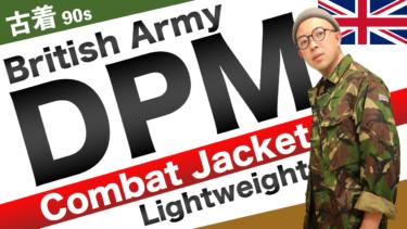 【ジャングルファティーグジャケットデッドストック】3シーズンで着れるイギリス軍らしいオシャレなDPM迷彩柄!