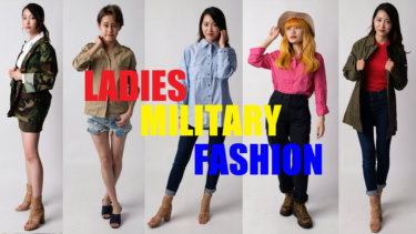 【レディース編まとめ】ミリタリーシャツを使った女性にオススメなミリタリーコーデ!