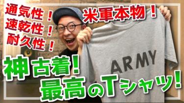 【夏の神古着】アメリカ軍実物トレーニングTシャツ2種類が激アツ!何着持っていても良い高性能な名作軍モノをご紹介!