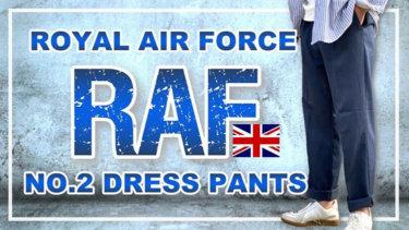 【イギリス空軍パンツ】ミリタリー好き、古着好きの間で人気上昇中の話題の軍パン!