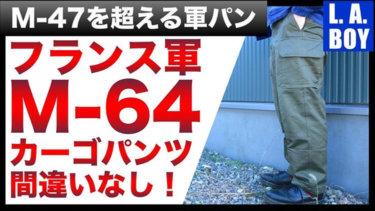 【あの名作M47超え】カッコよすぎるフランス軍M64パンツは必ず手に入れてほしい!