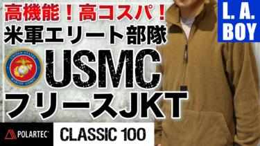 【超軽量なのに防寒性抜群】アメリカ海兵隊 POLARTEC フリースジャケット!
