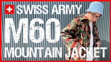 【2021年3月最新】スイス軍アルペンカモM-60マウンテンジャケット!派手と思いきや超お洒!