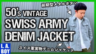 【2021年4月最新】スイス軍デニムワークジャケット!軍モノとは思えないビンテージ感満載な丈夫なデニム生地