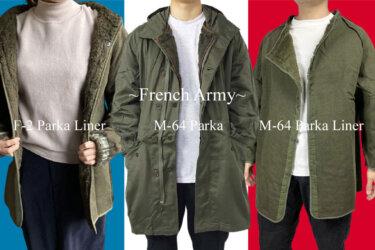 【2021年5月最新】希少品大人気フランス軍M64とF2パーカーライナー!大人気の希少品が大量入荷