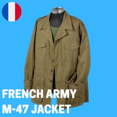 【2021年6月最新】フランス軍名作M47ジャケット!前期後期の違いとサイズ感を紹介