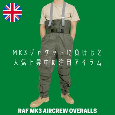 【イギリス空軍RAFの超希少品】ジャケットで有名なMK3ですが、通常セットで着るオーバーオールも負けてない!