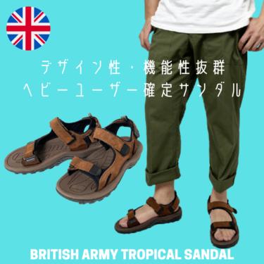 【2021年8月最新】イギリス軍実物サンダル!今夏、絶対穿いてみたい話題の軍モノサンダル
